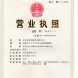 东莞市领尚服饰有限公司企业档案