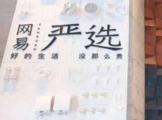 """网易严选""""借壳""""便利店,要以更轻的方式进入线下零售"""