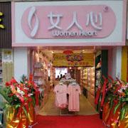 热烈祝贺女人心广东省深圳市龙华新区32店盛大开业