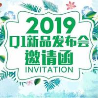 米拉熊2019Q1新品发布会邀请函