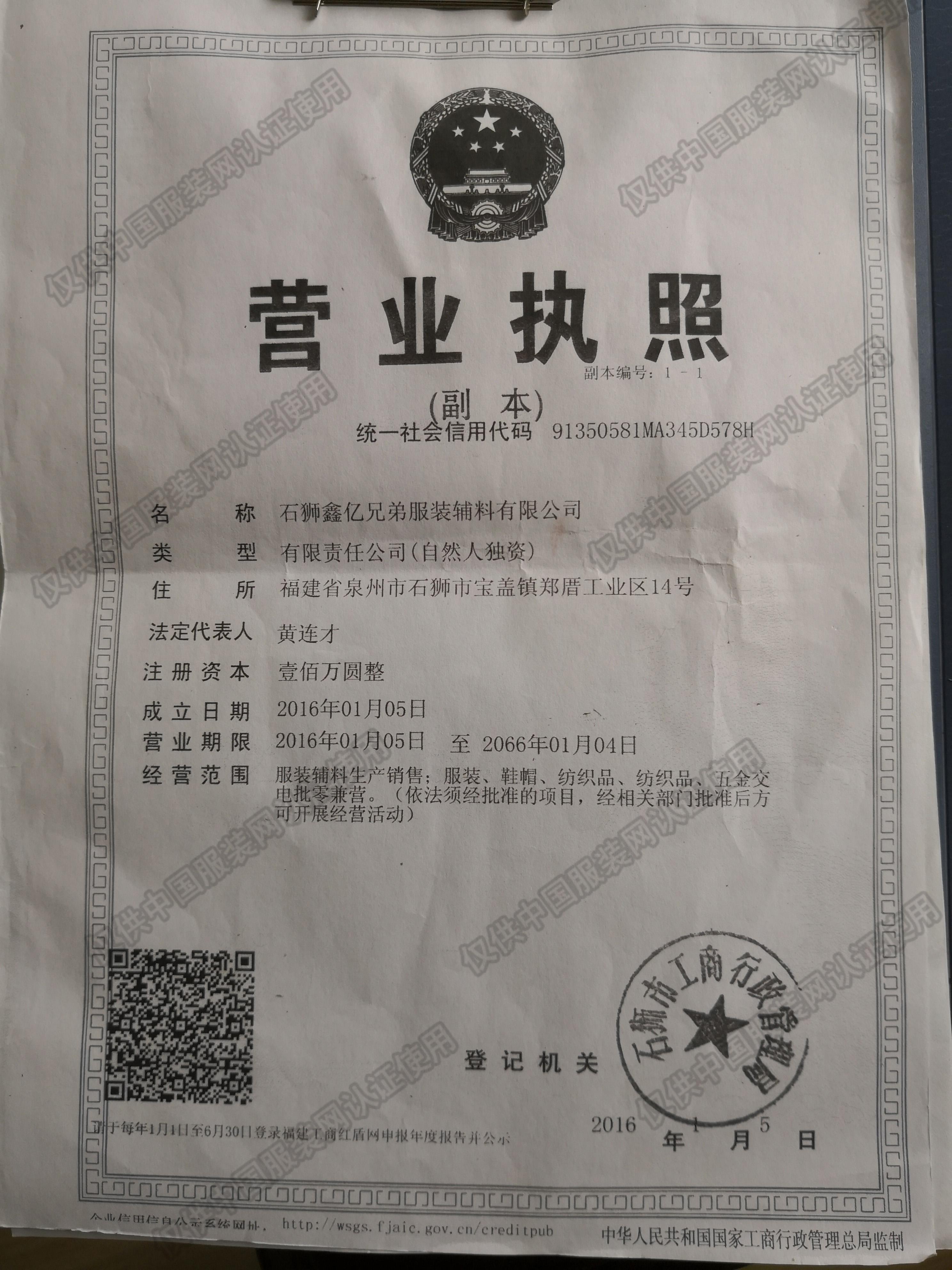 石狮鑫亿兄弟服装辅料有限公司企业档案