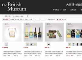 跟故宫抢生意 大英博物馆在天猫开店