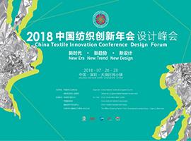 2018 中国纺织创新年会·设计峰会7月将于深圳大浪时尚小镇举行