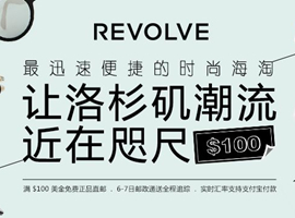 美国电商Revolve拟年底上市 估值10亿美元