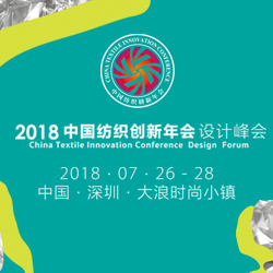 2018年中国纺织创新年会·设计峰会