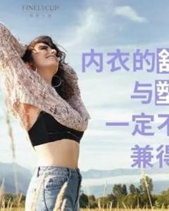 无钢圈内衣品牌梵妳卡波携手戚薇,代言女性为自由而生
