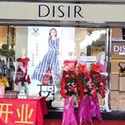 热烈祝贺迪丝爱尔DISIR女装惠州博罗店盛大开业!