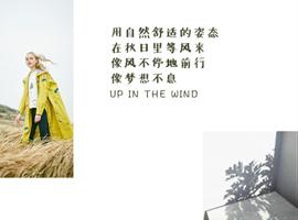 飞鸟和新酒18年秋季大片丨等风来
