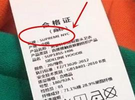 "Supreme NYC竟然有""合法""山寨店 在深圳"