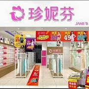 祝贺珍妮芬湖南店、安徽芜湖店盛大开业!