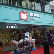 热烈祝贺小猪班纳兴文店开业!
