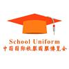 2018上海国际校服园服博览会