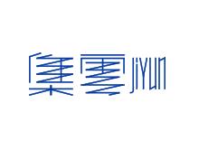 杭州集云汇文化创意有限公司