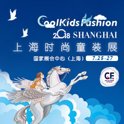 Cool Kids Fashion上海时尚童装展