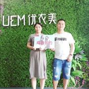 恭喜东莞何女士成功签约UEM优衣美女装品牌!