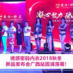 诱惑密码内衣2018秋冬新品发布会广西站圆满落幕!