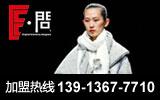 E问原创设计师羽绒服品牌诚邀加盟联营合作!