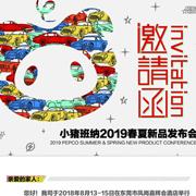 8月13日-15日 小猪班纳童装2019春夏新品发布会邀请函!