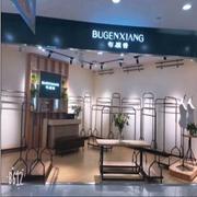 热烈祝贺布根香女装南京江宁店即将隆重开业!