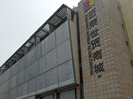 百荣加速向购物中心转型 实现去批发化