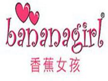 香蕉女孩内衣品牌