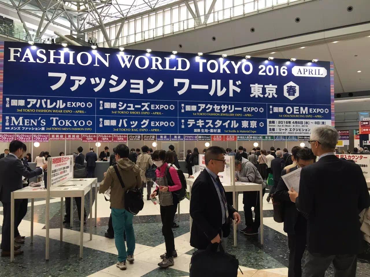 日本东京国际纺织面料及辅料展览会