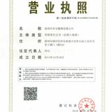 深圳市布寻服饰有限公司企业档案