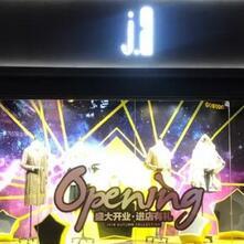 JA NEWS | 我们在昆明开了一家超前卫的店!