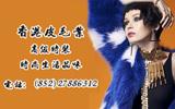 HKPC皮革皮草品牌