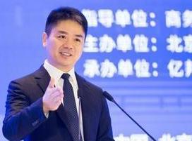 刘强东:下一个风口是以服装为主的传统产业