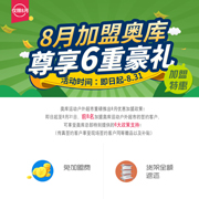 8月加盟奥库运动超市享六重豪礼!