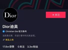 为了争夺年轻人 Dior成首个入驻抖音的奢侈品牌