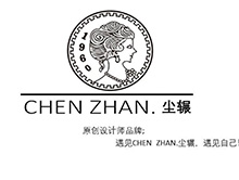 CHEN ZHAN.尘辗女装品牌