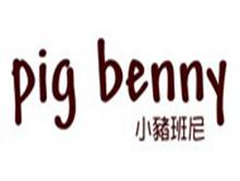 小猪班尼Pig Benny