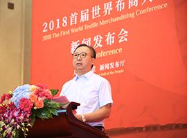 """孙瑞哲:经济新旧动能正转换 纺织行业高质量发展需""""四个坚持"""""""