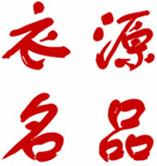杭州衣源名品服饰有限公司