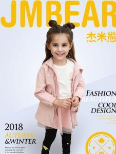2018杰米熊女童粉色外套