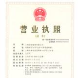 上海帛妍服饰有限公司企业档案