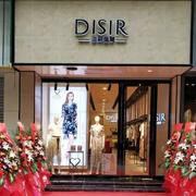 喜迎八月,祝贺迪丝爱尔女装嘉仕花园店盛大开业!