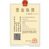 广州贝左贸易有限公司企业档案