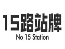 15路站牌袜子品牌