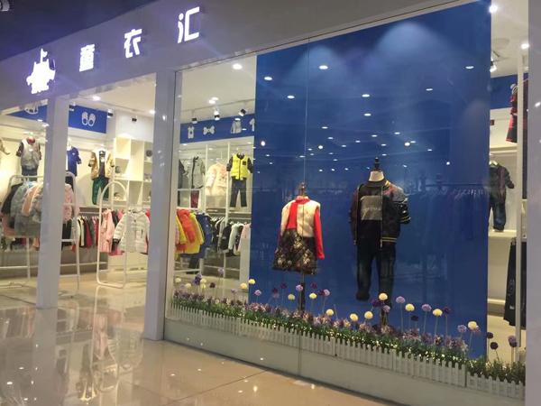 童衣汇童装品牌实体折扣店品牌旗舰店店面