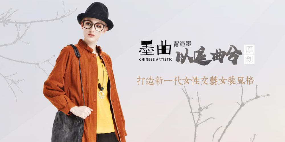 墨曲 CHINESE ARTISTIC