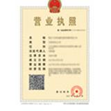 广州流珠贸易有限公司企业档案