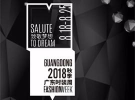 广东时装周丨新鲜热辣的官方日程表来啦!
