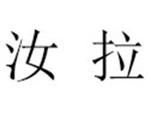 浙江东阳汝拉服饰有限公司