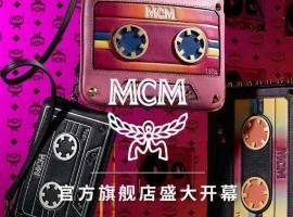 奢侈品品牌扎堆入驻天猫 这次MCM、Qeelin都来了