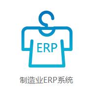 凌智ERP专为服装生产管理控制软件