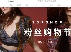 TOPSHOP与尚品网提前分手 但表示并不会放弃中国市场