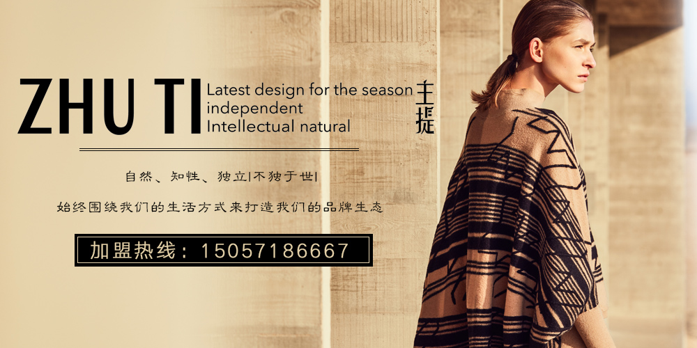 杭州品素服饰有限公司